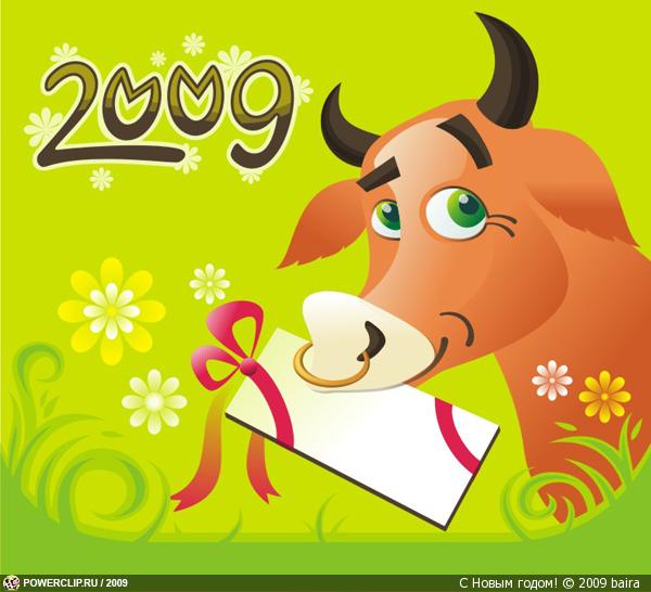 С наступившим вас новым 2009 годом!