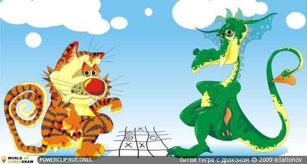 битва тигра с драконом