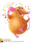 Крыска счастья