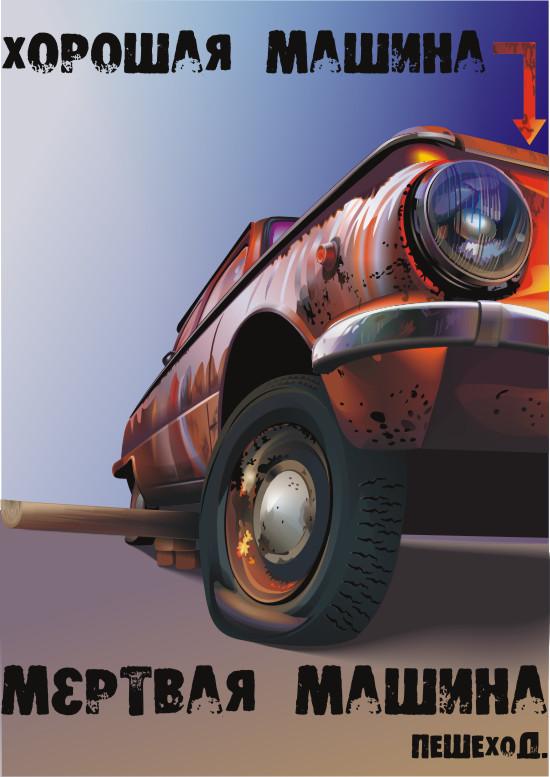 Машины: Dead avto(Векторная графика и иллюстрация)