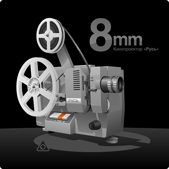 Vector Constructor: Кинопроектор(Векторная графика и иллюстрация)