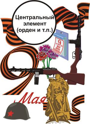 Набор векторных элементов ко Дню Победы - Георгиевские ленты, автомат...