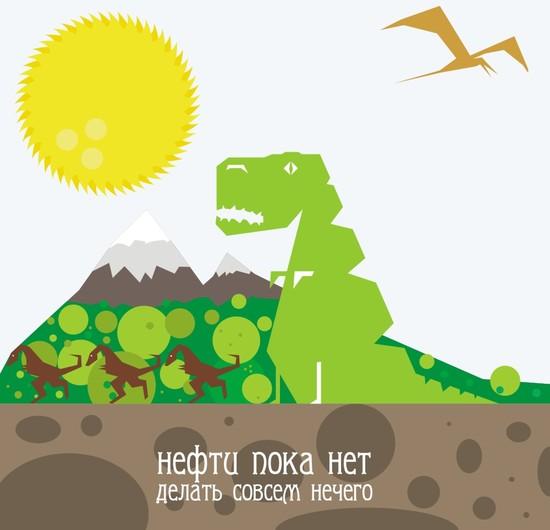 VGlow: Динозавры грустят(Векторная графика и иллюстрация)