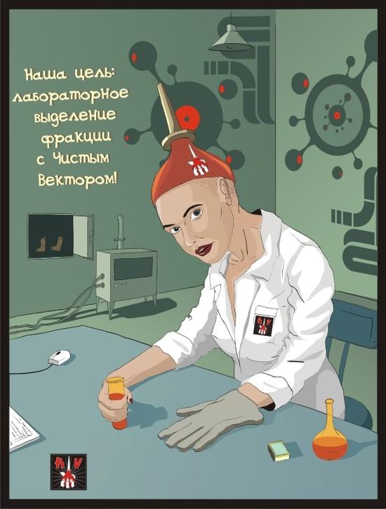VGlow: Лаборантка(Векторная графика и иллюстрация)