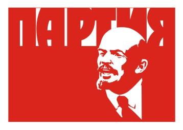 copy: Ленин_Партия(Векторная графика и иллюстрация)