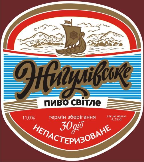 copy: Пиво жигулевское(Векторная графика и иллюстрация)