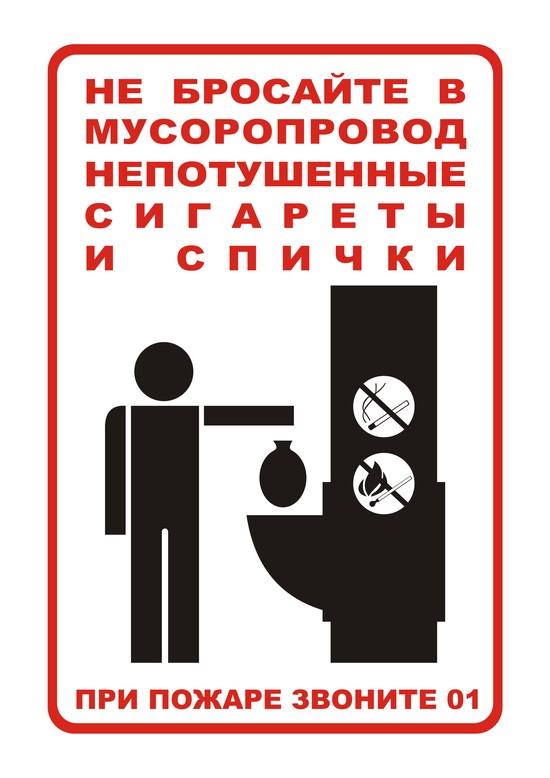 Лого на мусоропровод