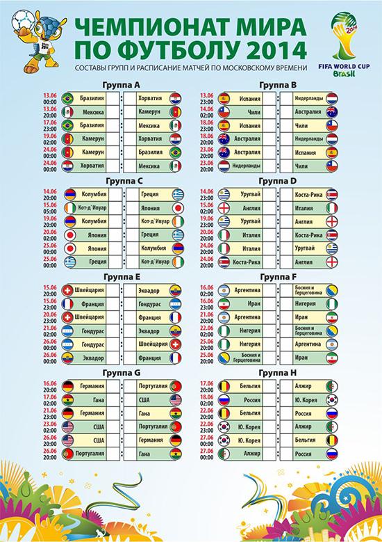 Vector Constructor: Таблица игр чемпионата по футболу 2014(Векторная графика и иллюстрация)