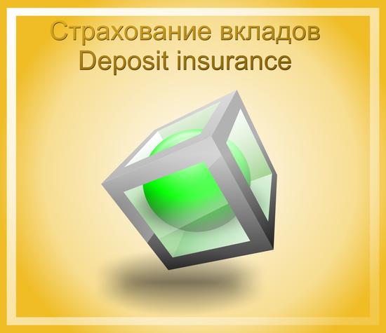 эмблема страхования вкладов