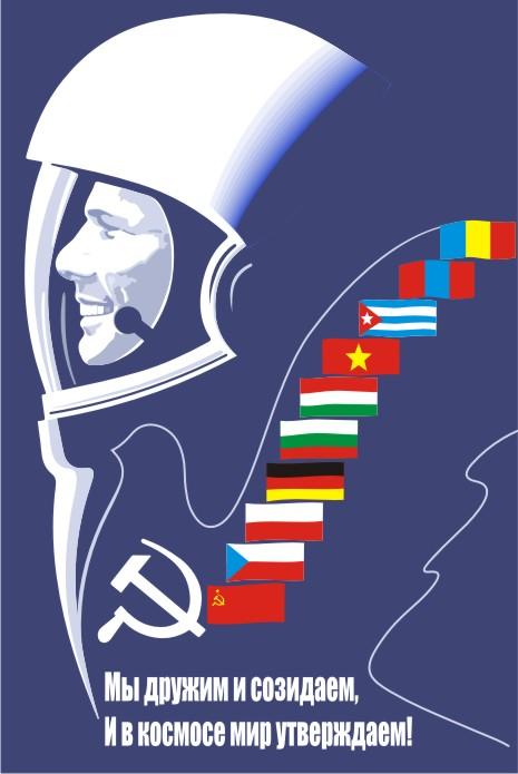 copy: kosmos SSSR(Векторная графика и иллюстрация)